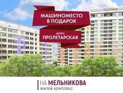 Квартиры в ЖК на ул. Мельникова + машиноместо в подарок